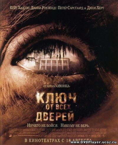 Ключ от всех дверей / The Skeleton Key (2005) HDRip Смотреть онлайн