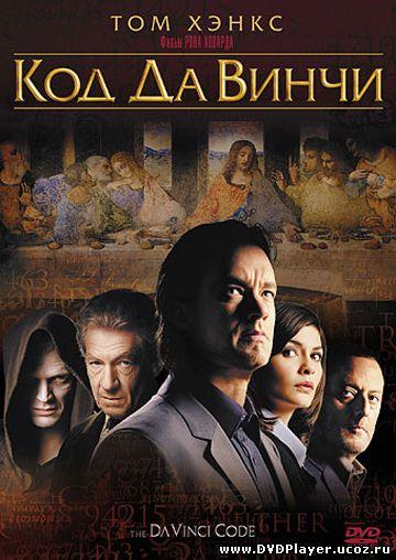 Код Да Винчи / The Da Vinci Code (2006) BDRip Смотреть онлайн