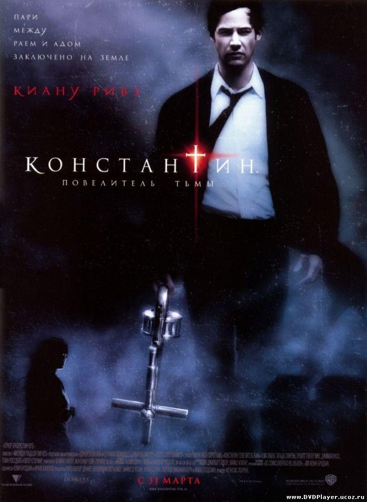 Смотреть онлайн Константин: Повелитель тьмы / Constantine (2005) HDRip
