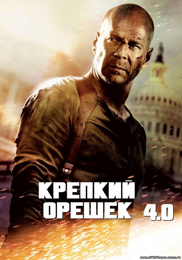Крепкий орешек 4.0 / Live Free or Die Hard 4.0 (2007) DVDRip Смотреть онлайн