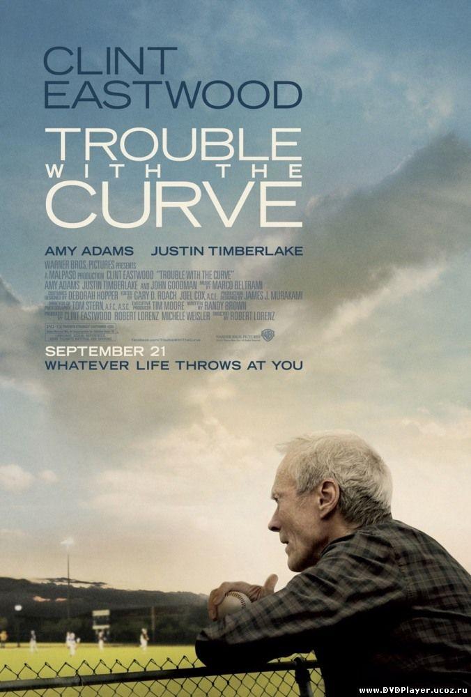 Крученый мяч / Trouble with the Curve (2012) HDRip | L1 Смотреть онлайн