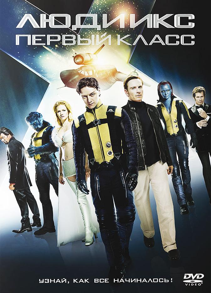 Смотреть онлайн Люди Икс: Первый класс / X-Men: First Class (2011) BDRip
