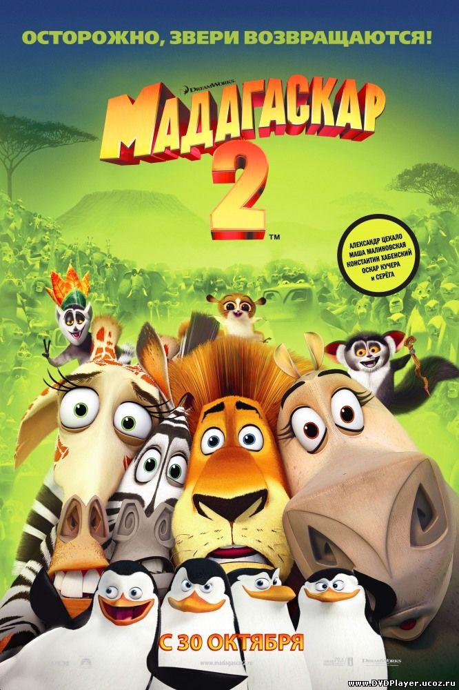 Мадагаскар 2 / Madagascar: Escape 2 Africa (2008) HDRip Смотреть онлайн