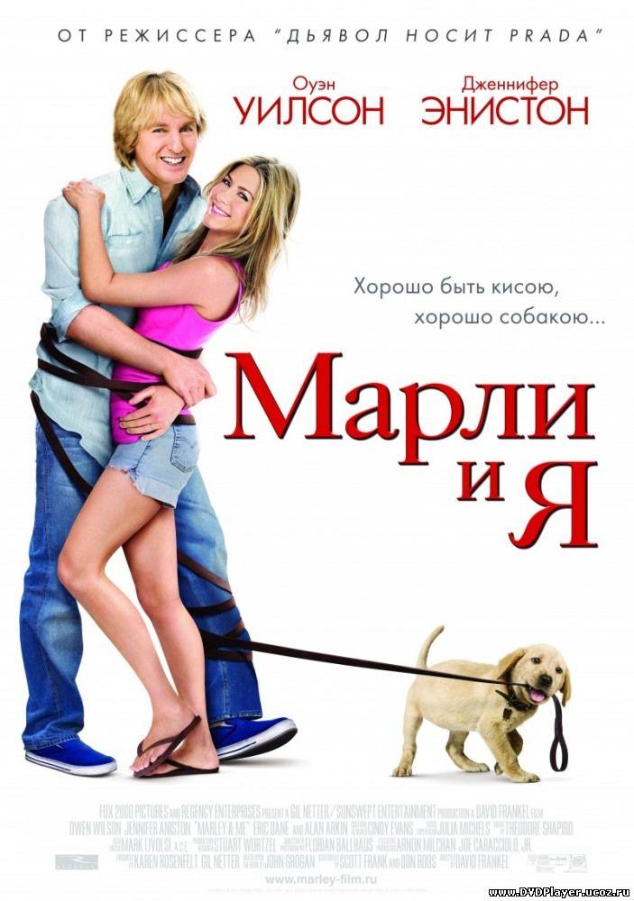 Марли и я / Marley & Me (2008) DVDRip Смотреть онлайн