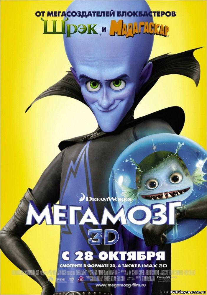 Мегамозг / Megamind (2010) HDRip | Лицензия Смотреть онлайн