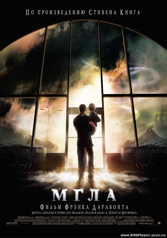 Мгла / The Mist (2007) BDRip Смотреть онлайн