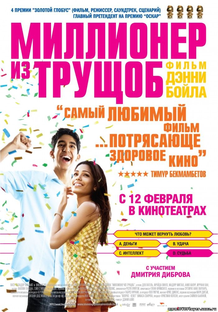 Смотреть онлайн Миллионер из трущоб / Slumdog Millionaire (2008) HDRip Лицензия