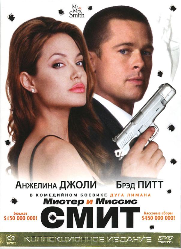 Смотреть онлайн Мистер и миссис Смит / Mr. and Mrs. Smith (2005) HDRip Лицензия