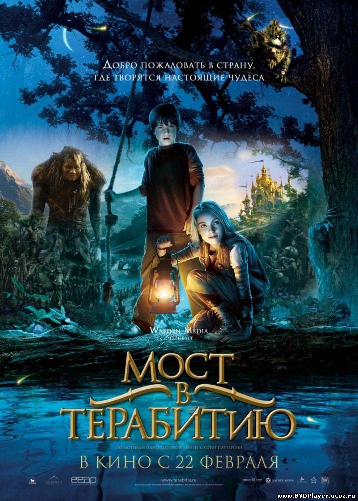 Мост в Терабитию / Bridge to Terabithia (2007) DVDRip Смотреть онлайн