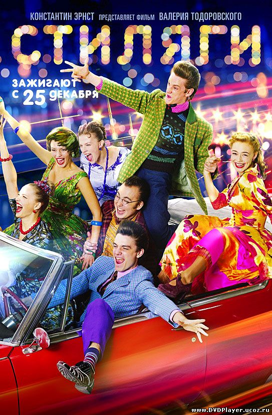 Смотреть онлайн Стиляги (2008) DVDRip