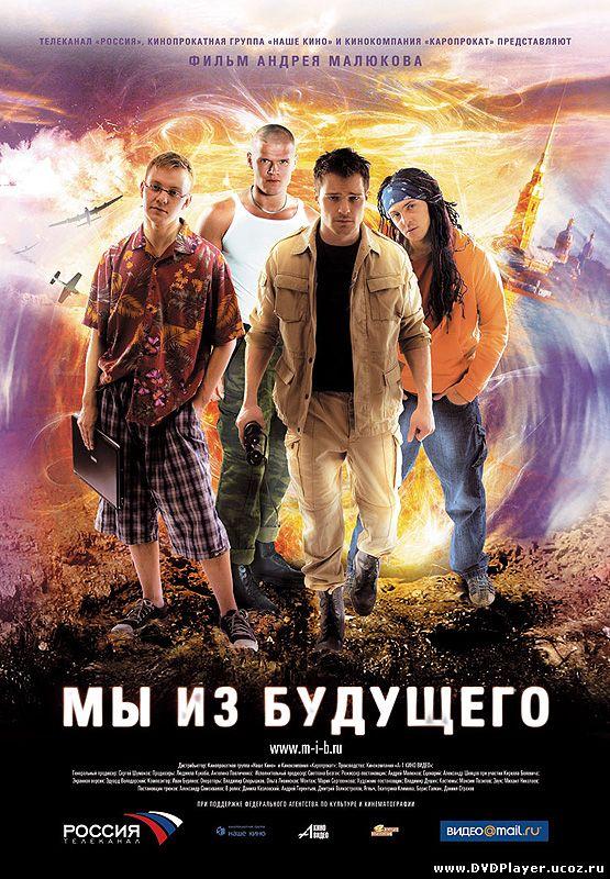 Мы из будущего (2008) DVDRip Смотреть онлайн