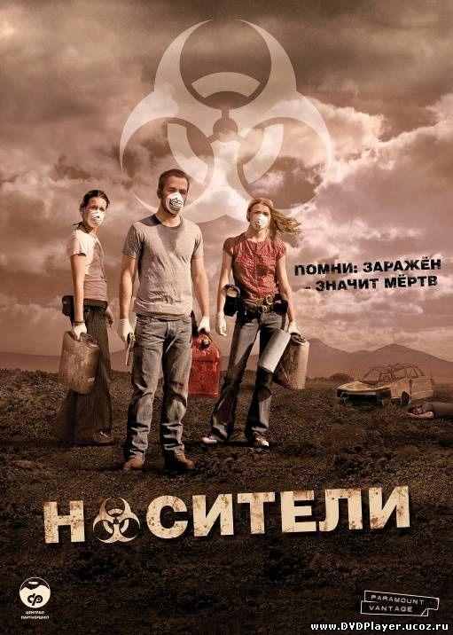 Смотреть онлайн Носители / Carriers (2009) DVDRip Лицензия