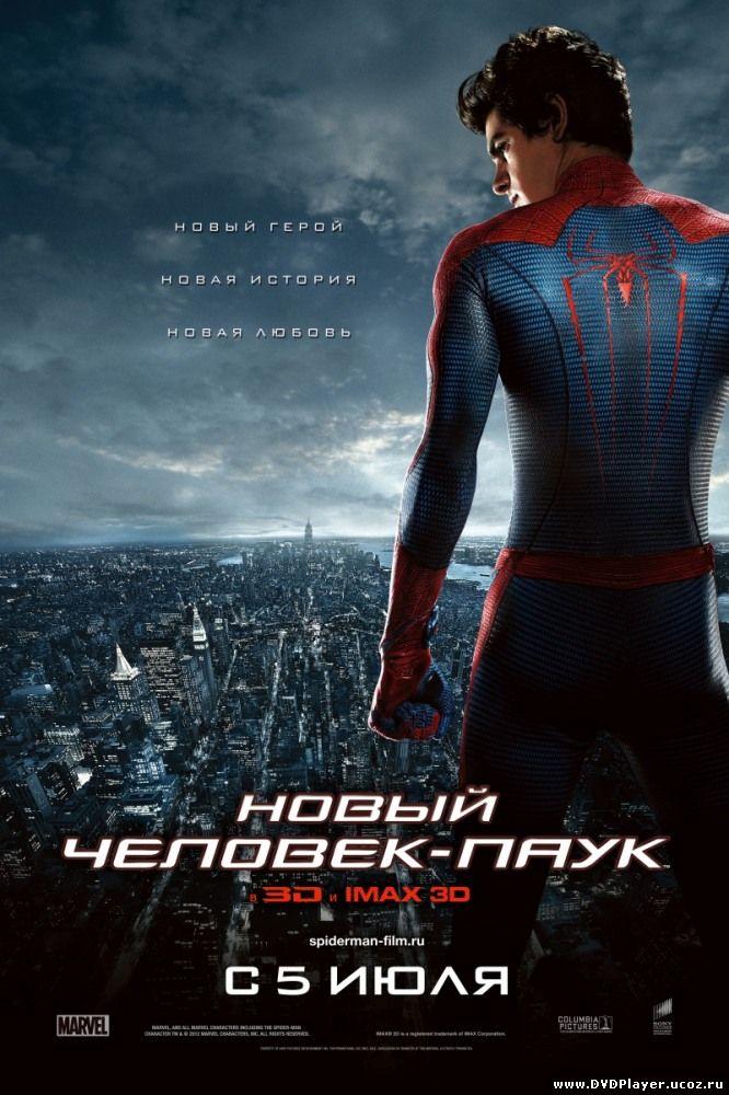 Новый Человек-паук / The Amazing Spider-Man (2012) HDRip Смотреть онлайн
