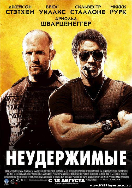 Смотреть онлайн Неудержимые / The Expendables (2010) HDRip | Лицензия