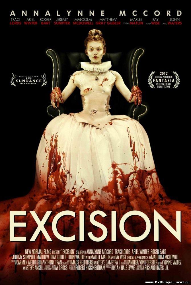 Смотреть онлайн Обрезание / Excision (2012) HDRip | L1