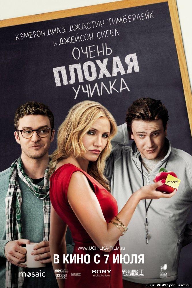 Очень плохая училка / Bad Teacher (2011) HDRip Смотреть онлайн