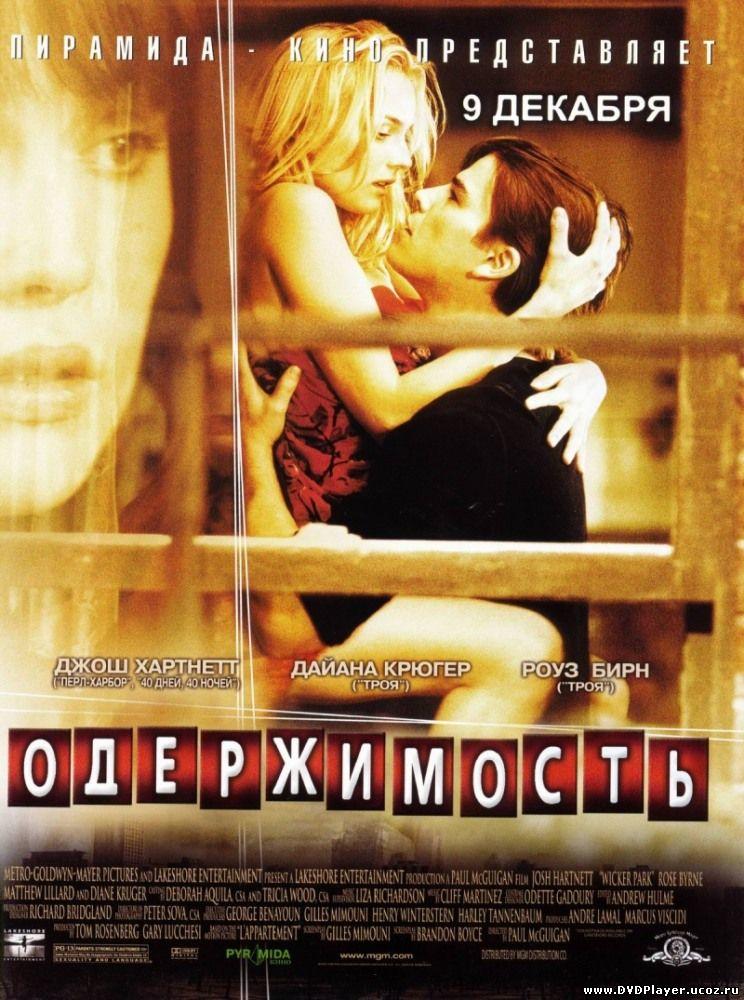 Одержимость / Wicker Park (2004) BDRip Смотреть онлайн