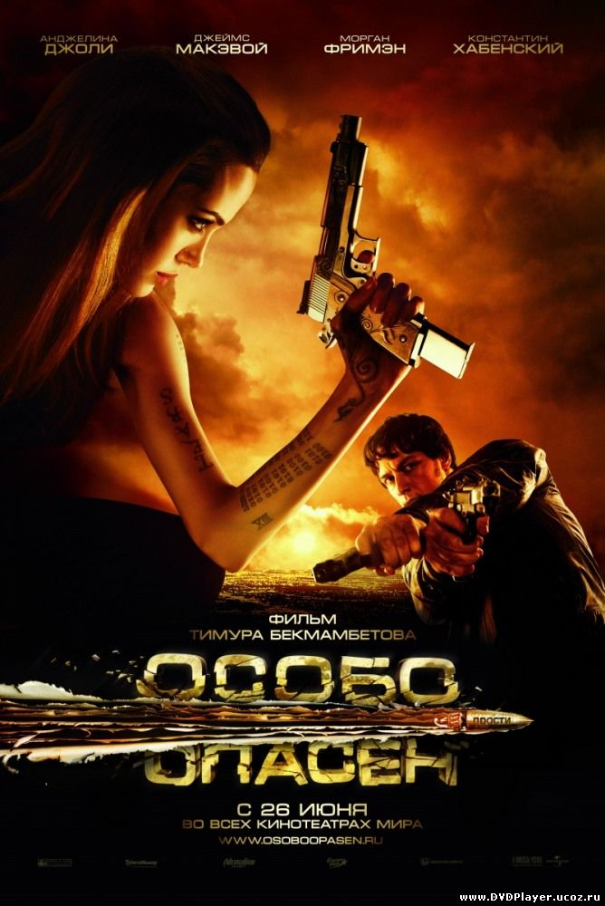 Особо опасен / Wanted (2008) BDRip Смотреть онлайн