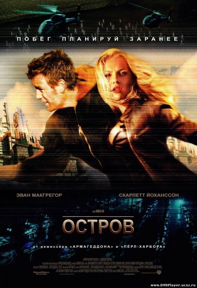 Остров / The Island (2005) HDRip Смотреть онлайн