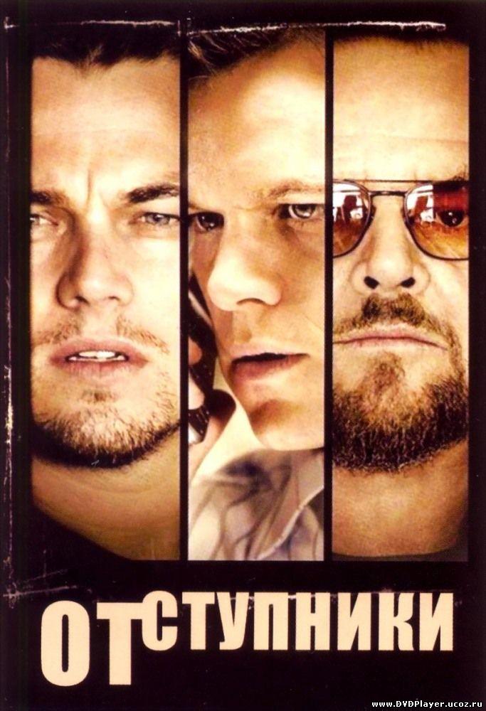 Смотреть онлайн Отступники / The Departed (2006) DVDRip Лицензия