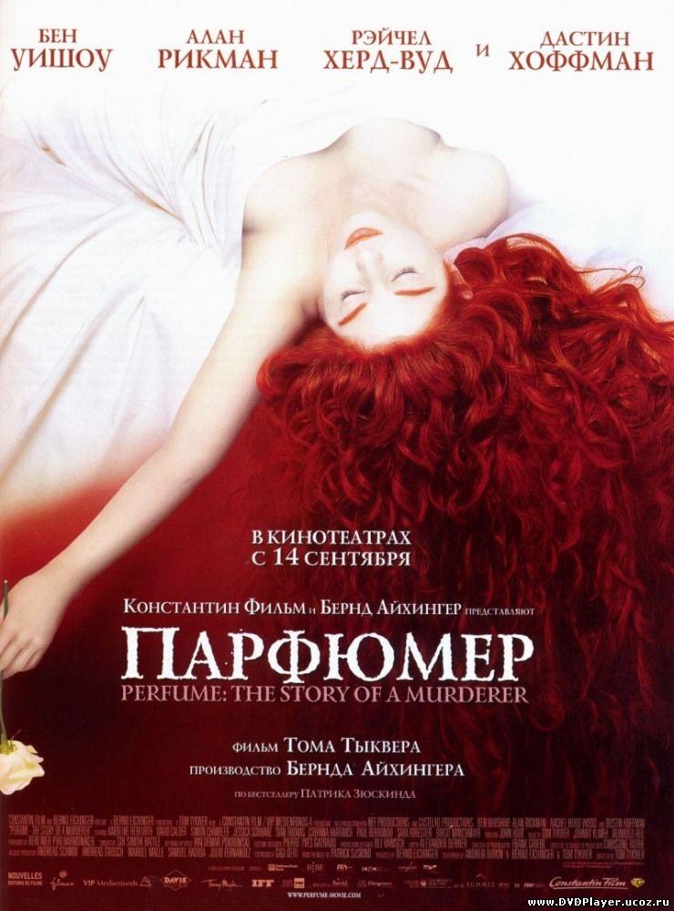 Смотреть онлайн Парфюмер: История одного убийцы / Perfume: The Story of a Murderer (2006) HDRip