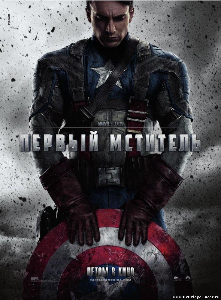 Первый мститель / Captain America: The First Avenger (2011) HDRip   Лицензия Смотреть онлайн