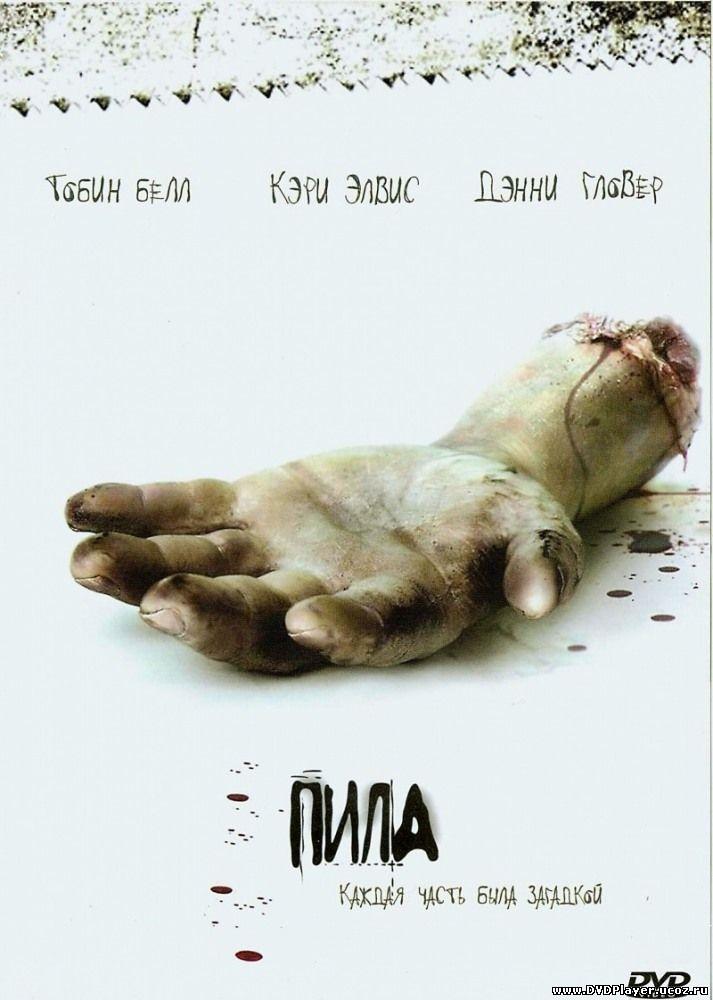 Пила: Игра на выживание / Saw (2004) HDRip Смотреть онлайн
