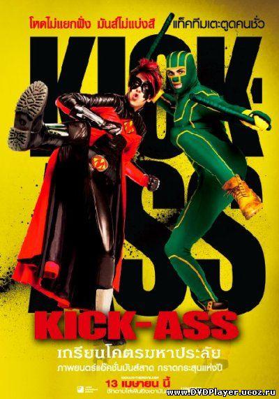 Смотреть онлайн Пипец / Kick-Ass (2010) HDRip | Лицензия