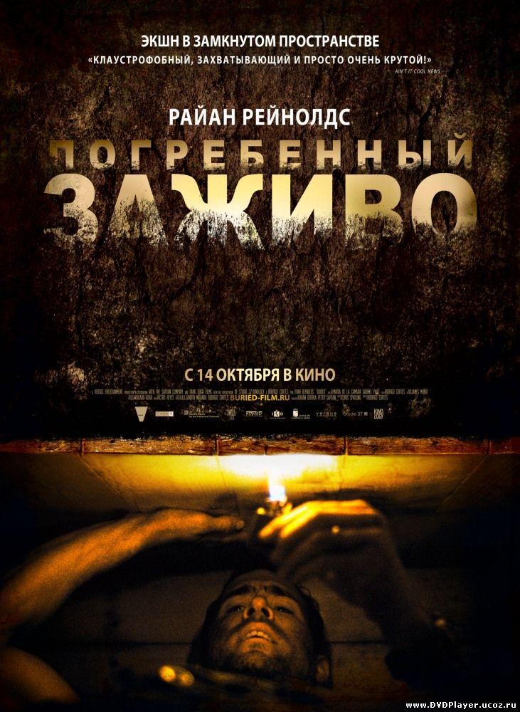 Погребенный заживо / Buried (2010) HDRip Смотреть онлайн
