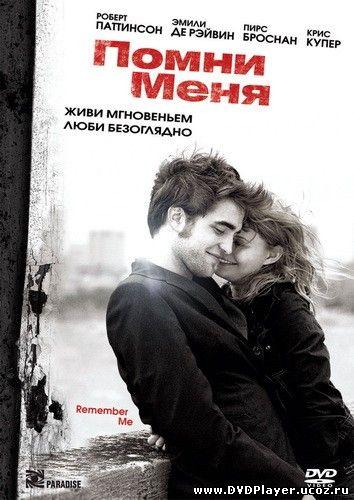 Смотреть онлайн Помни Меня / Remember Me (2010) DVDRip