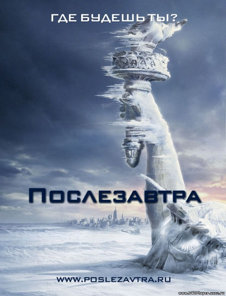 Смотреть онлайн Послезавтра / The Day After Tomorrow (2004) HDRip