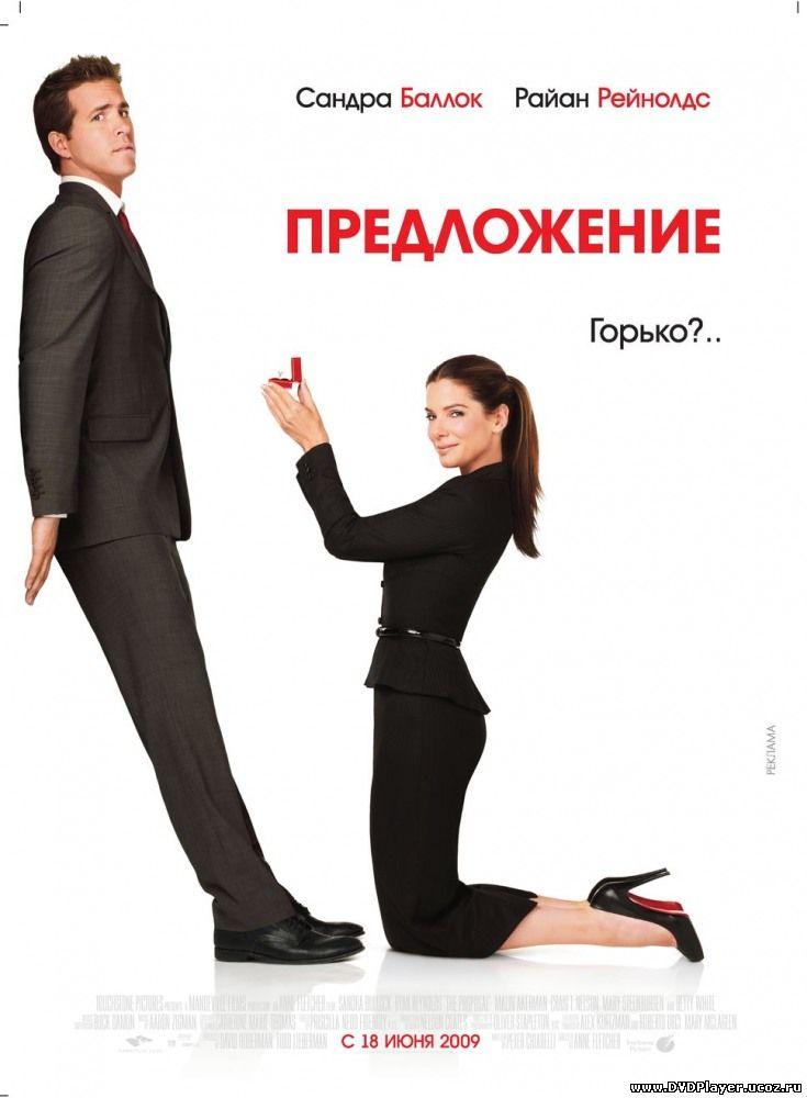 Смотреть онлайн Предложение / The Proposal (2009) HDRip