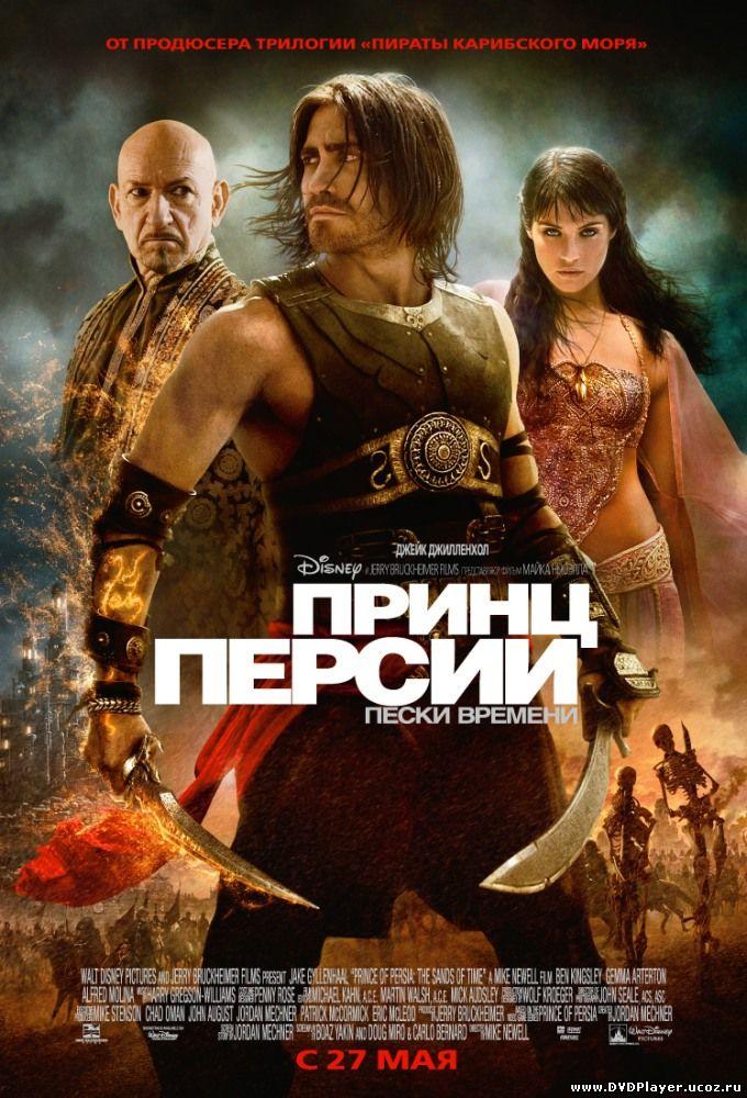 Смотреть онлайн Принц Персии: Пески времени / Prince of Persia: The Sands of Time (2010) HDRip