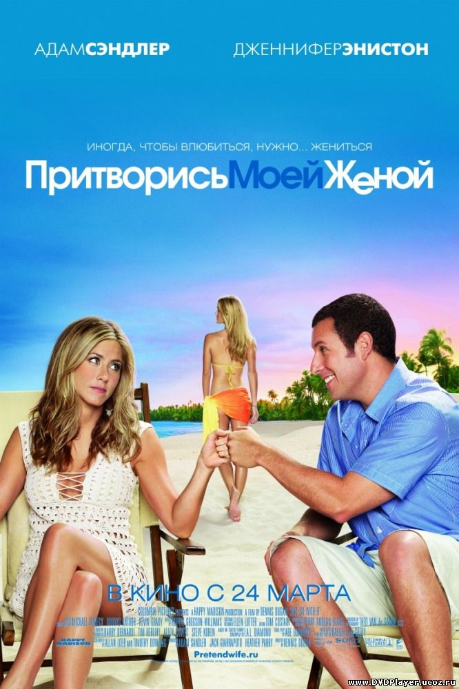 Притворись моей женой / Just Go with It (2011) HDRip | Лицензия Смотреть онлайн