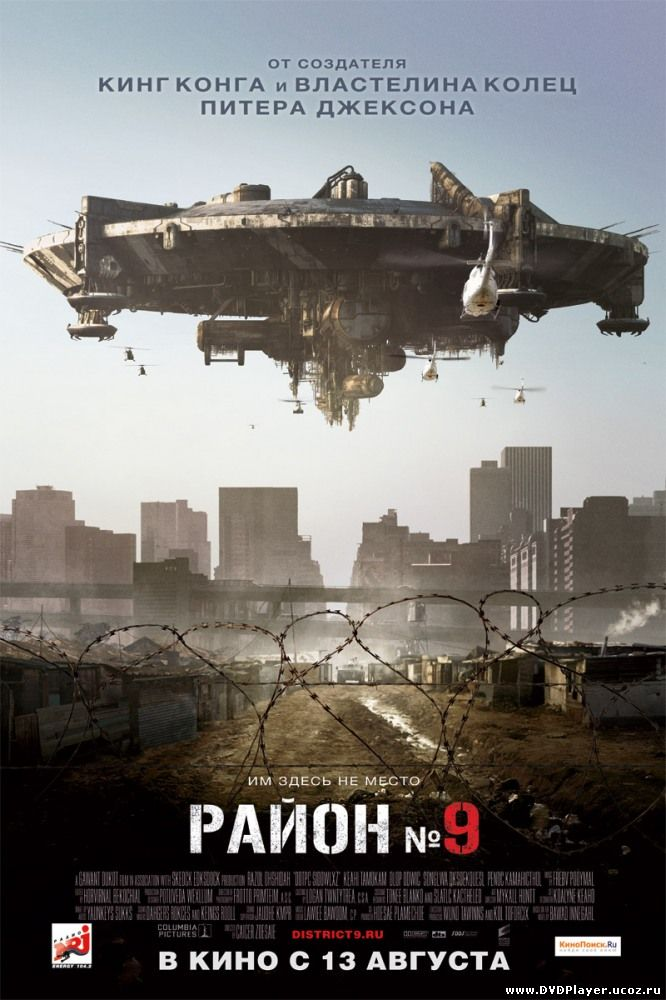 Район №9 / District 9 (2009) BDRip Смотреть онлайн