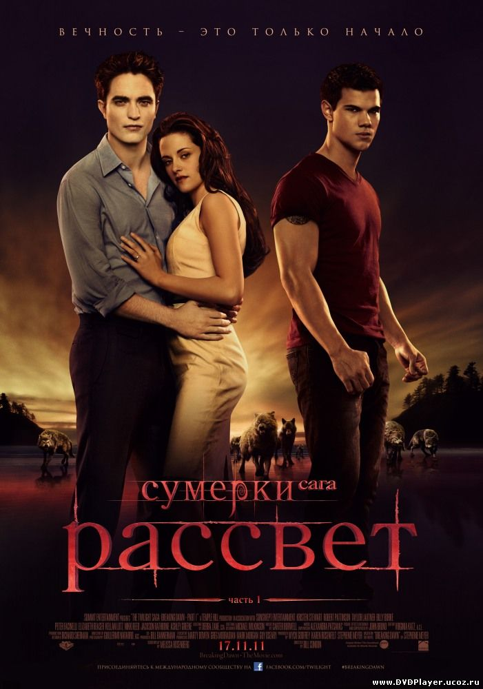 Сумерки. Сага. Рассвет: Часть 1 / The Twilight Saga: Breaking Dawn - Part 1 (2011) HDRip | Лицензия Смотреть онлайн