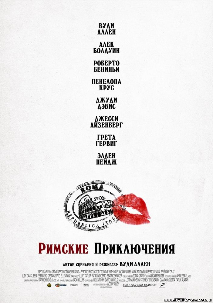 Римские приключения / To Rome with Love (2012) HDRip | Лицензия Смотреть онлайн
