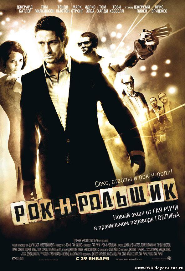 Смотреть онлайн Рок-н-рольщик / RocknRolla (2008) HDRip
