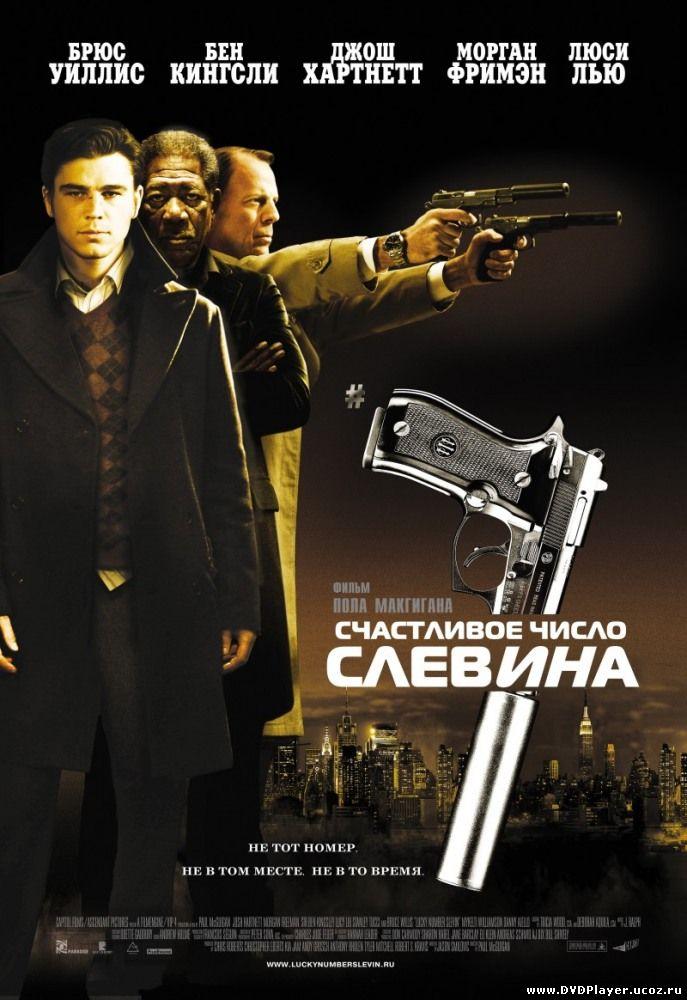 Смотреть онлайн Счастливое Число Слевина / Lucky Number Slevin (2006) HDRip Лицензия