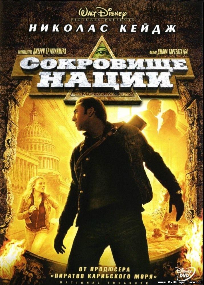 Сокровище нации / National Treasure (2004) DVDRip Смотреть онлайн