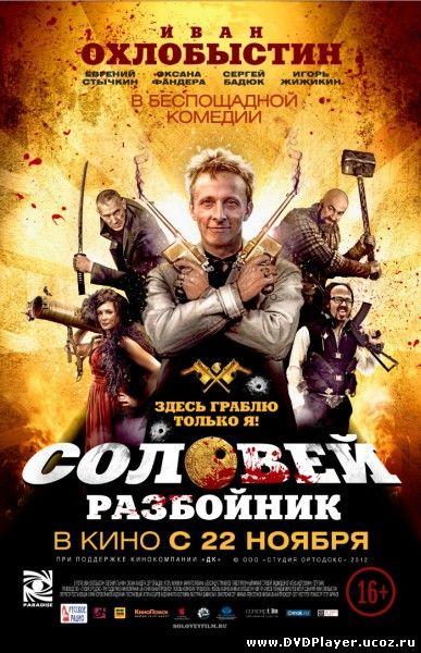 Смотреть онлайн Соловей-Разбойник (2012) BDRip | Лицензия