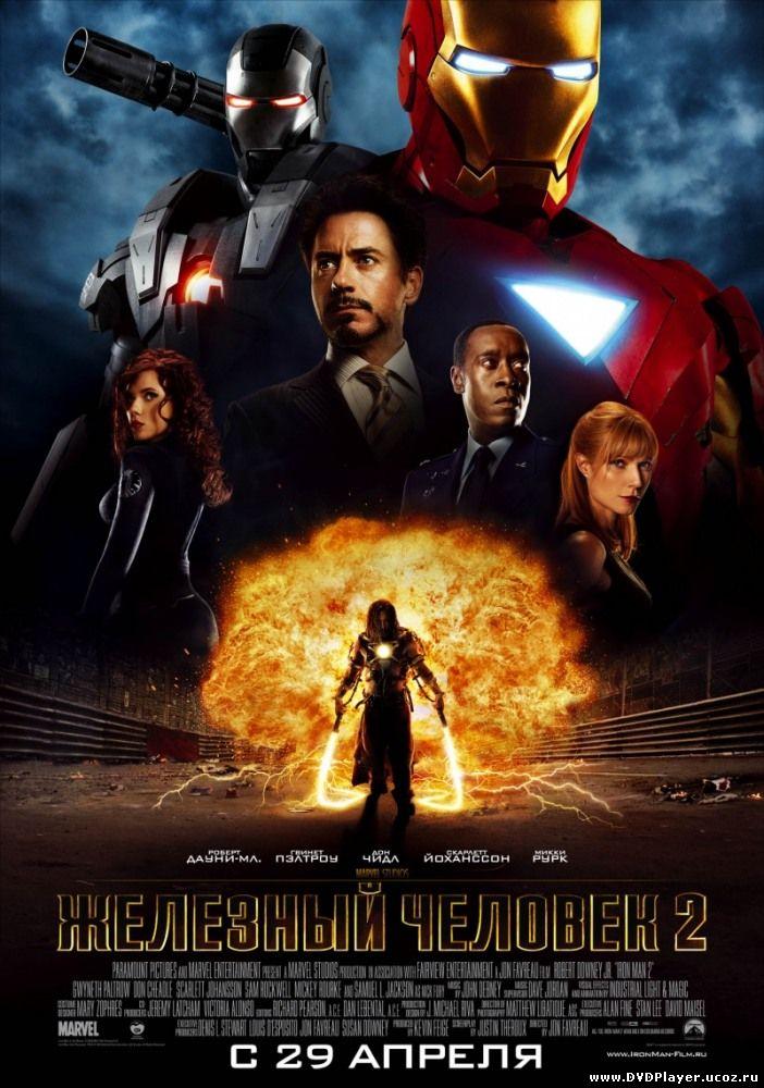 Смотреть онлайн Железный человек 2 / Iron man 2 (2010) HDRip