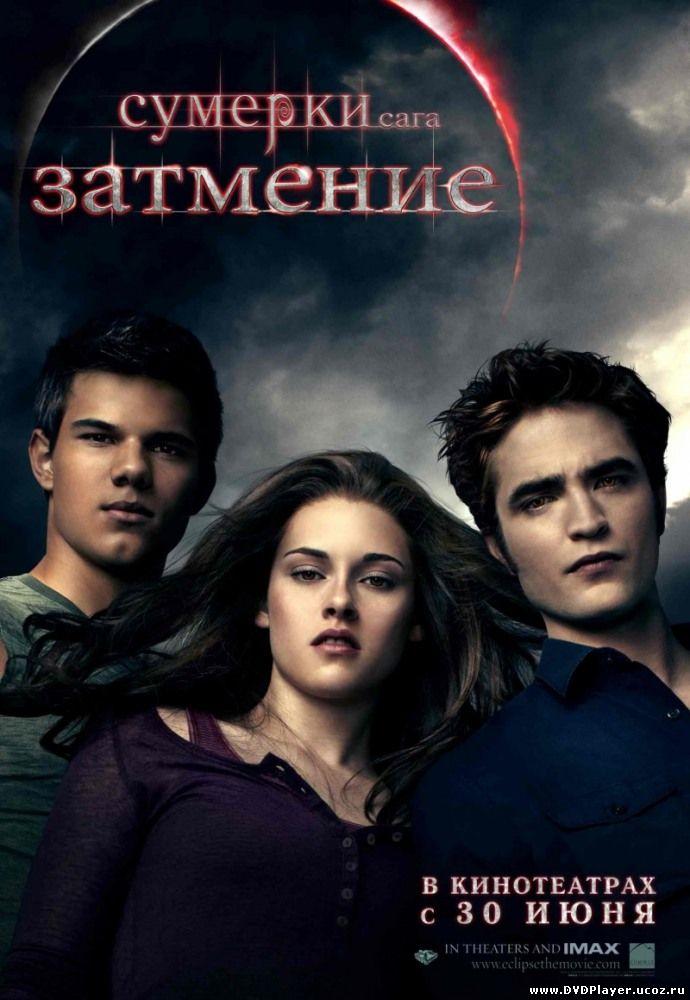 Сумерки. Сага. Затмение / The Twilight Saga: Eclipse (2010) HDRip Смотреть онлайн