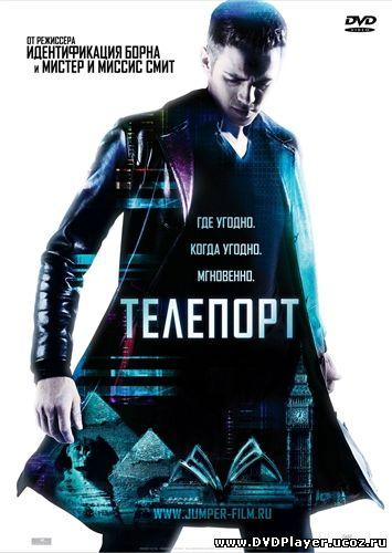 Смотреть онлайн Телепорт (2008) Лицензия