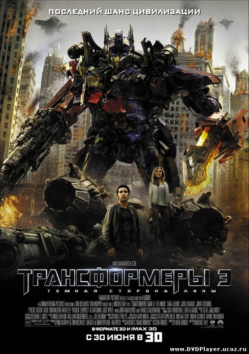 Смотреть онлайн Трансформеры: Месть падших / Transformers: Revenge of the Fallen (2009) HDRip