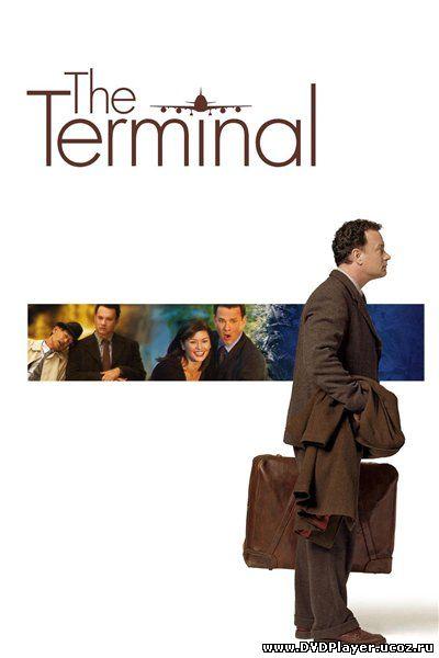 Смотреть онлайн Терминал / The Terminal (2004) HDTVRip