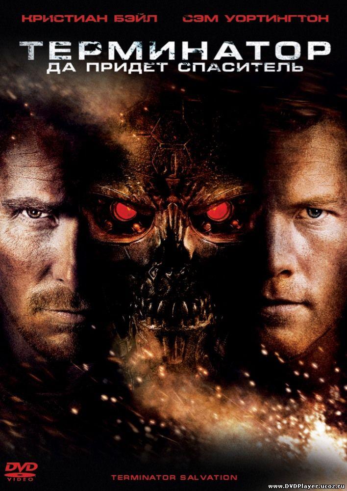 Терминатор: Да придёт спаситель / Terminator Salvation (2009) HDRip Смотреть онлайн