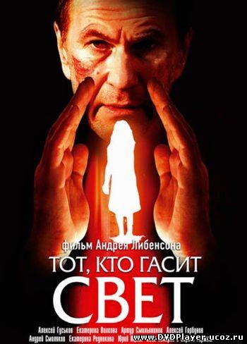 Смотреть онлайн Тот, кто гасит свет (2008) DVDRip