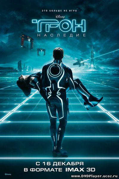 Трон: Наследие / TRON: Legacy (2010) HDRip | Лицензия Смотреть онлайн