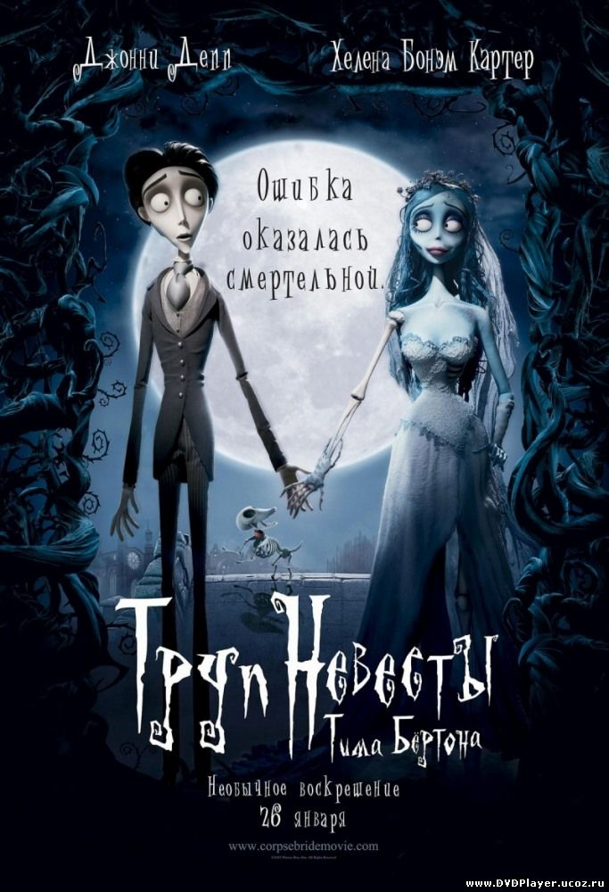 Труп невесты / Corpse Bride (2005) HDRip Смотреть онлайн